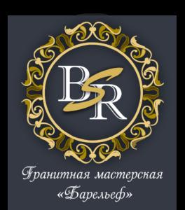 Логотип Барельеф